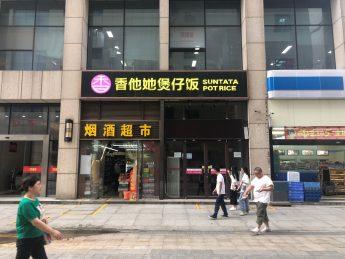 急转汽车西站西中心T2楼140㎡香他她煲仔饭店_搜门面网