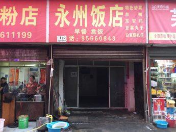 雨花区狮子山30㎡临街门面低价转让_搜门面网