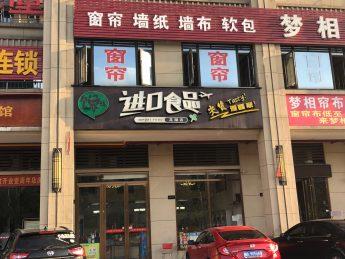 急转望城区龙湖湘凤原著104㎡超级旺铺_搜门面网