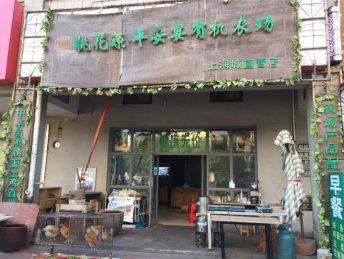 雨花区韶山路林科大对面上海城80㎡旺铺转让_搜门面网