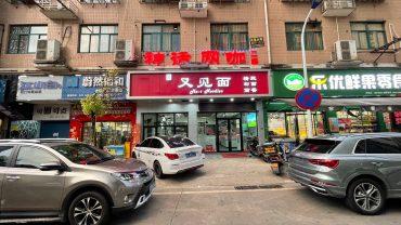 星沙华天旁泉星小区100㎡餐饮店优价整转_搜门面网