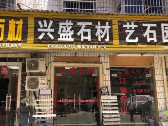 急轉河西郁金香建材市場11平石材店_搜門面網