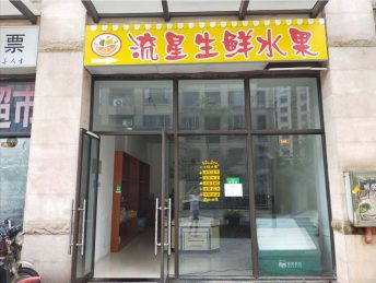 省政府北辰中央公園小區入口41㎡生鮮超市低價轉_搜門面網