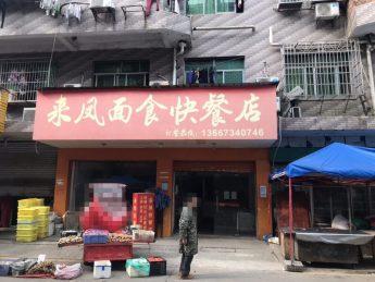 急转四方坪商城A14栋110㎡快餐店_搜门面网