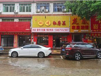 望城莲湖路260㎡餐馆转让_搜门面网