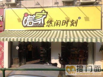 太子路盈利茶餐吧(超市)优价转让_搜门面网