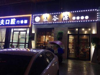 急转星沙龙塘小区90㎡临街蒸菜馆_搜门面网