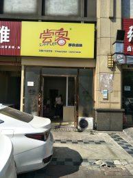 低價急轉岳麓區天麓尚層70㎡小吃店_搜門面網
