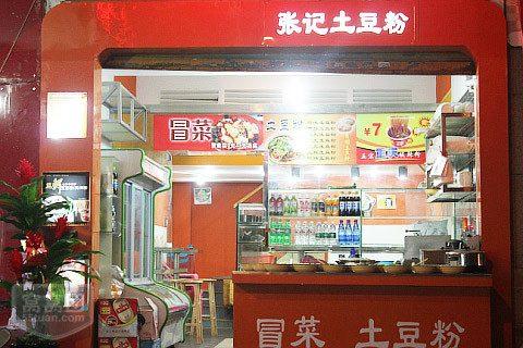 白菜价转让小吃店_搜门面网