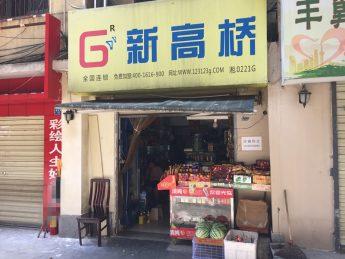 雨花区人民中路窑岭村巷20㎡超市低价转让_搜门面网
