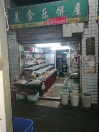 红星大市场18㎡旺铺优价转让_搜门面网
