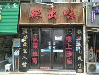 急转南门口西湖路170㎡餐饮店_搜门面网