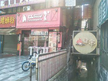 8萬整轉岳麓區涉外一條街180㎡餐飲店_搜門面網