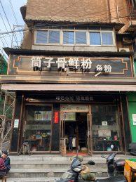 (零转让费)直租五一广场藩城堤巷75㎡特色餐饮店_搜门面网