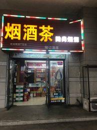 急转岳麓区杜鹃路口莱茵城34㎡烟酒茶店_搜门面网