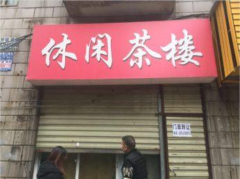 急桂花公园旁80㎡休闲店_搜门面网