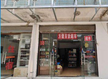星沙三区30㎡超市优价转让_搜门面网