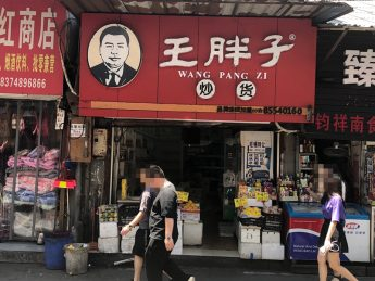 急转五一广场商圈62㎡炒货店_搜门面网