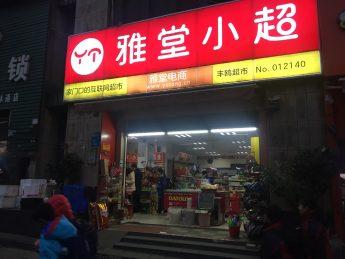 岳麓区保利麓谷林语252㎡超级旺铺连锁超市转让_搜门面网