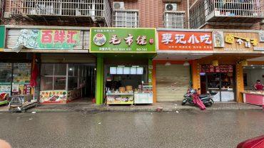 西龙苑小区正街30㎡早餐包子铺整体转让_搜门面网