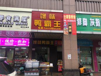 急轉星沙泉塘高林仕家商業街36㎡小吃店_搜門面網