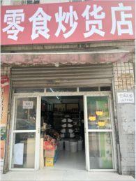 雨花区树木岭自然村232号炒货店转让_搜门面网