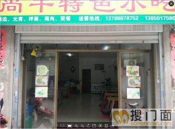 仓山盈利小吃店低价转让_搜门面网