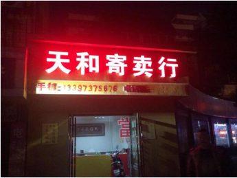 急转万家丽广场附近65㎡寄卖行_搜门面网