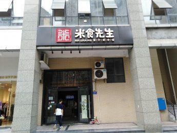 低价转让天心区新韶西路熙山园110㎡米食先生_搜门面网