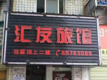 急轉高橋一號小區500㎡老牌商務賓館_搜門面網