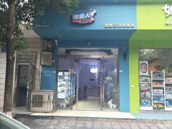 望城文源路中路50㎡奶茶店急轉_搜門面網