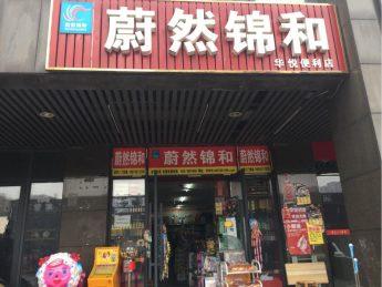 雨花区华悦城53㎡连锁超市转让_搜门面网