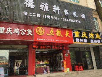 星沙灰埠小区260㎡超级旺铺餐饮店转让_搜门面网
