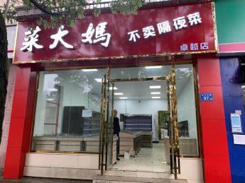 急转或出租谷丰北路50㎡菜大妈蔬果店_搜门面网