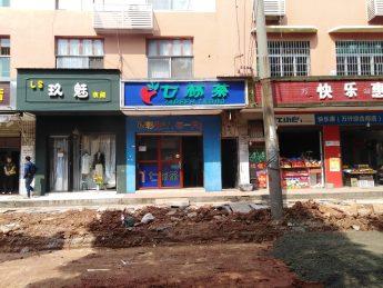 低价转让望城区乌山街道旺旺中路电子街200㎡奶茶店_搜门面网