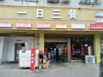 低价急转星沙龙华小区78㎡便民餐饮店_搜门面网