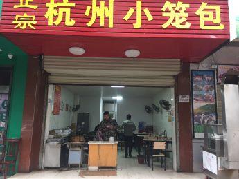 星沙欣安小區61㎡超級旺鋪轉讓_搜門面網