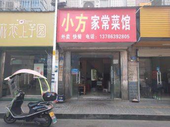 荷塘区人民医院正对面早餐店盈利急转_搜门面网