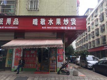 星沙泉塘小區37㎡超級旺鋪門面轉讓_搜門面網