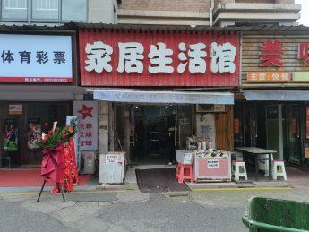 低价急转林科大对面上海城35㎡内衣店_搜门面网