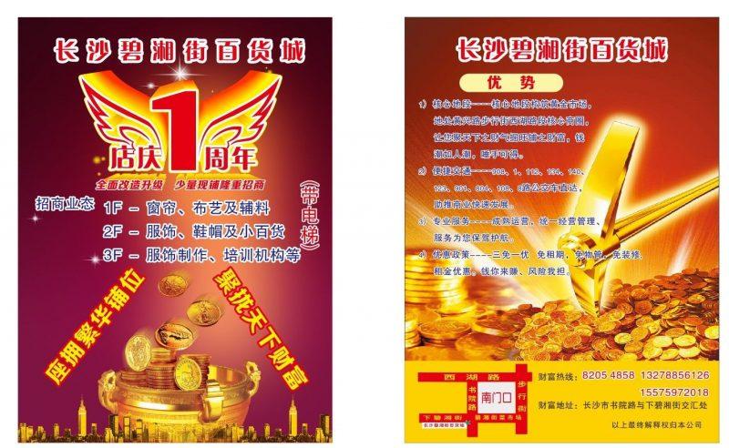 下碧湘街百货市场共3层带电梯200个门面招商_搜门面网