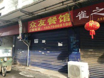 急轉雨花區龍鳳小區85㎡餐飲店_搜門面網