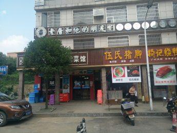 急轉麓谷街道涉外安置小區400㎡特色餐飲店_搜門面網