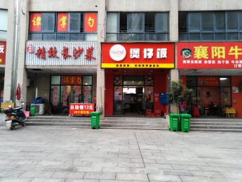 低價轉讓雨花區同升街道南庭商業街50㎡碗姑娘煲仔飯_搜門面網