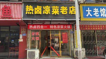 汽车西站旁62㎡四年老店可租可转_搜门面网