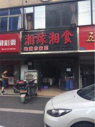 东二环远大路口140㎡湘缘湘食餐馆转让_搜门面网