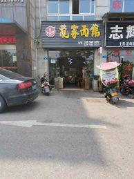 天元区成熟小区盈利餐馆盈利急转_搜门面网