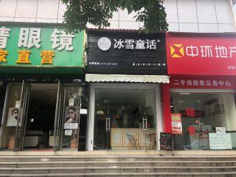 急转财政经济学院附近40㎡临街奶茶店_搜门面网