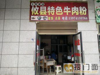 芦淞区董家塅云山诗意60平米餐馆转让_搜门面网