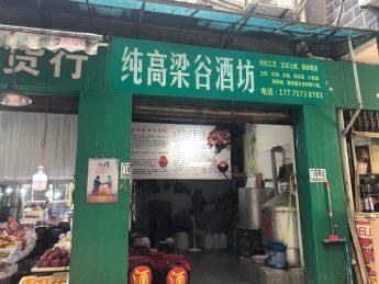 急轉星沙湘繡城25㎡農貿市場出入口旺鋪_搜門面網